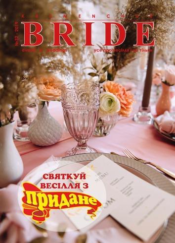 Bride Kremenchuk №32 05/2019