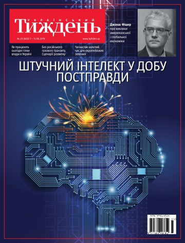 Український Тиждень №23 06/2019
