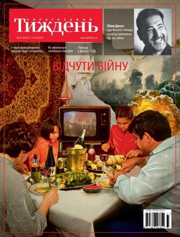 Український Тиждень №27 07/2019