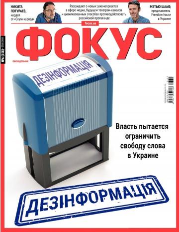 Еженедельник Фокус №6 02/2020