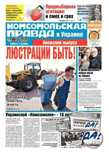Комсомольская правда №219 10/2014