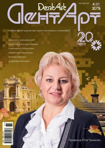 ДентАрт (Українською мовою) №4 12/2015