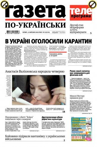 Газета по-українськи №11 03/2020