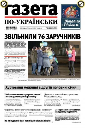 Газета по-українськи №1 01/2020