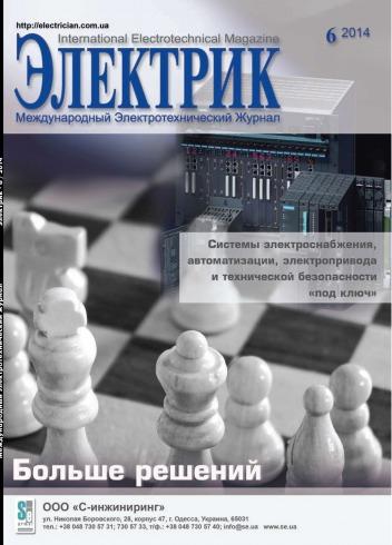 Електрик. Міжнародний електротехнічний журнал №6 06/2014