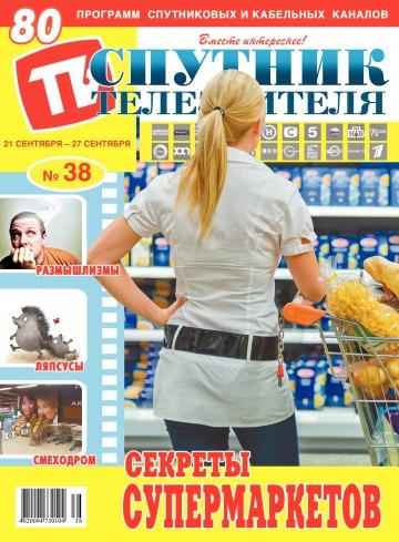 Спутник телезрителя №38 09/2020