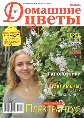 Журнал домашние цветы купить