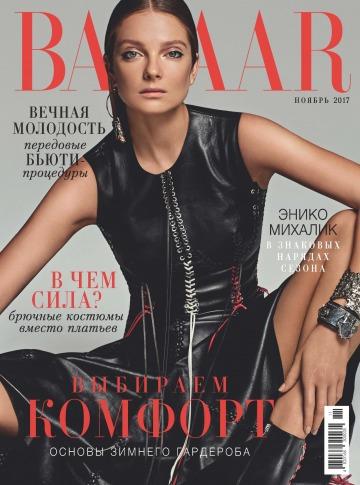 1cce9887bf45 Журнал Harper s Bazaar №11 Ноябрь 2017 - читайте онлайн journals.ua