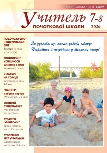 Учитель початкової школи №7 07/2020