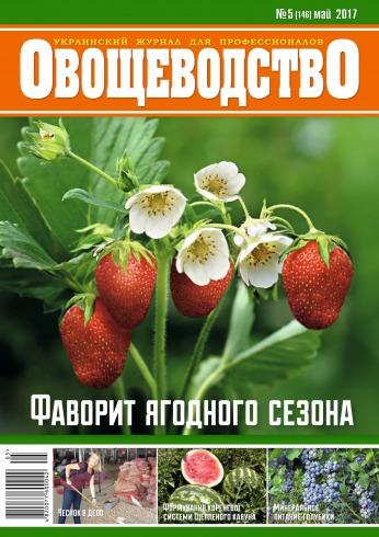 Овощеводство №5 05/2017