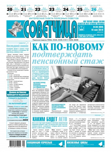 Советчица.Интересная газета полезных советов №20 06/2019