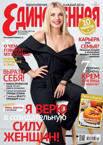 a40a564bb692 Журнал Единственная №10 Октябрь 2017 - читайте онлайн journals.ua
