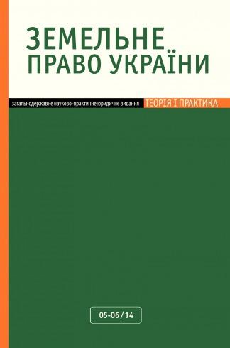 Земельное право Украины №5-6 06/2014