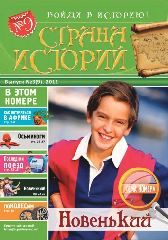 Страна Историй №9 04/2012