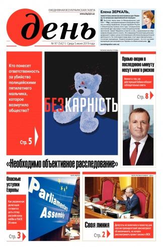День. На русском языке №97 06/2019
