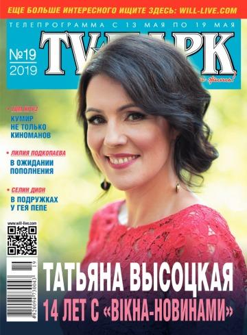 TV-Парк №19 05/2019