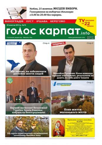 Голос Карпат.ІНФО №73 10/2015