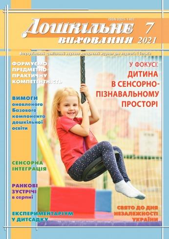 Дошкільне виховання №7 07/2021