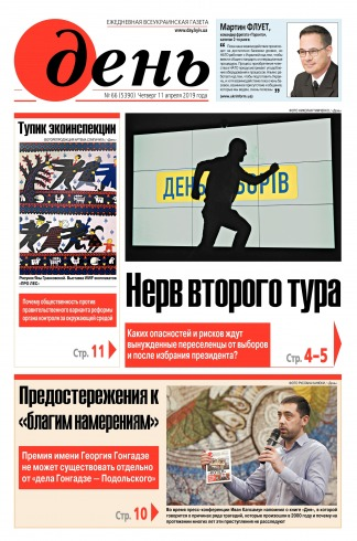 День. На русском языке №66 04/2019