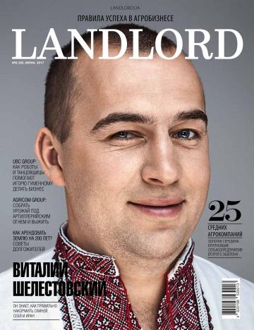 Landlord (Землевласник) №6 06/2017