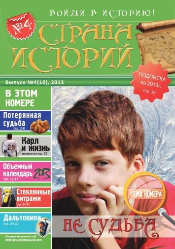 Страна Историй №4 04/2012