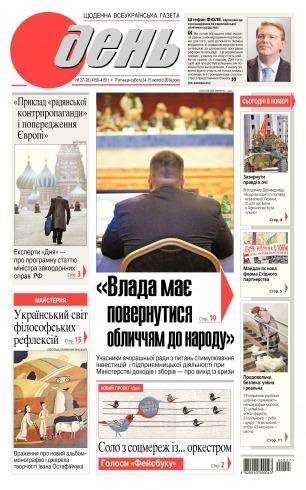 День (п'ятниця) №27-28 02/2014