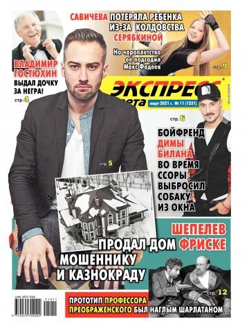 Экспресс-газета №11 03/2021