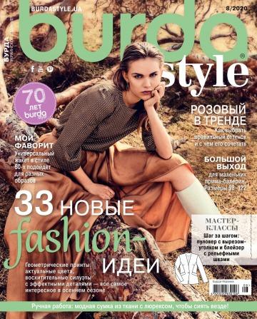 Burda style(БЕЗ ВЫКРОЕК) №8 07/2020