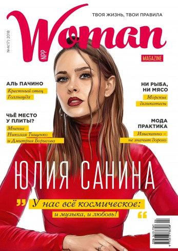 Woman magazine NPP №4(17) 08/2018
