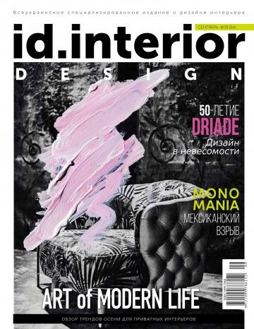 ID.Interior Design №9 08/2018