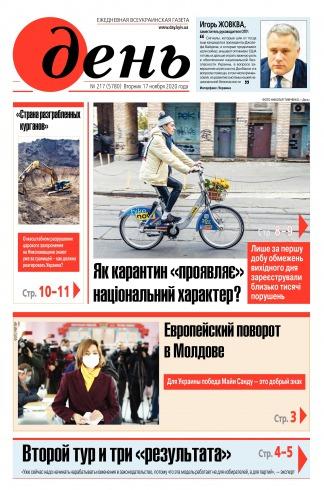 День. На русском языке №217 11/2020