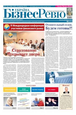 Україна Бізнес Ревю №37-38 10/2016