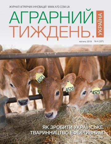 Аграрний тиждень.Україна №4 04/2019