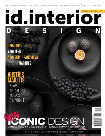 ID.Interior Design №1 01/2019