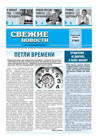 Свежие новости №1 01/2015