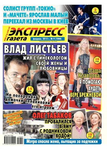 Экспресс-газета №9 02/2015