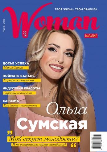 Woman magazine NPP №2(15) 04/2018