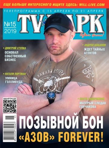 TV-Парк №15 04/2019