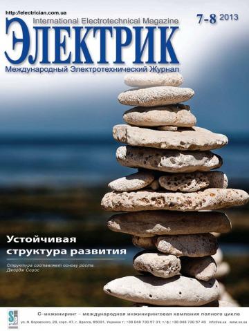 Електрик. Міжнародний електротехнічний журнал №7-8 07/2013