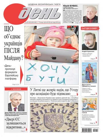 День (п'ятниця) №219-220 11/2013