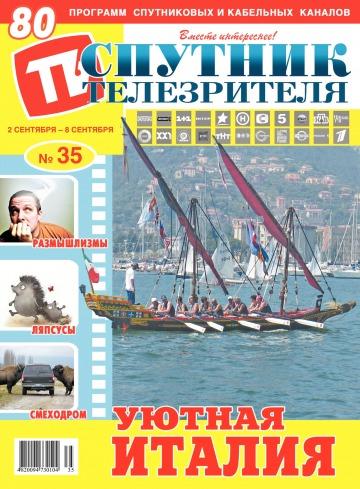 Спутник телезрителя №35 08/2019