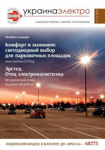 Украина Электро №3 08/2019