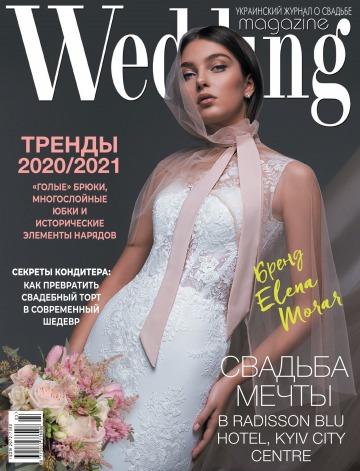 Wedding magazine №1 07/2020