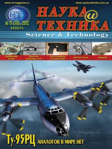 Наука и техника №11 11/2012