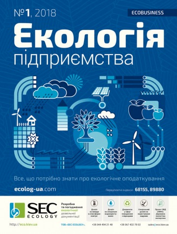 Екологія підприємства №1 01/2018
