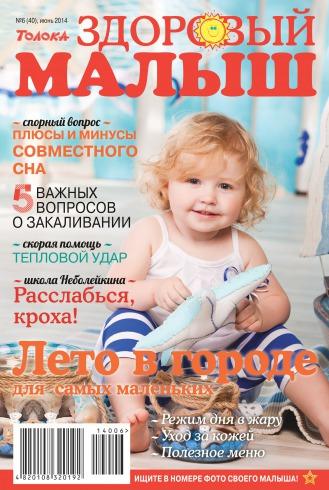 Здоровый малыш №6 06/2014