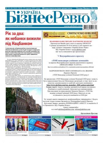 Україна Бізнес Ревю №33-34 09/2021