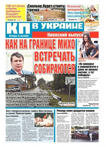 Комсомольская правда №157 09/2017