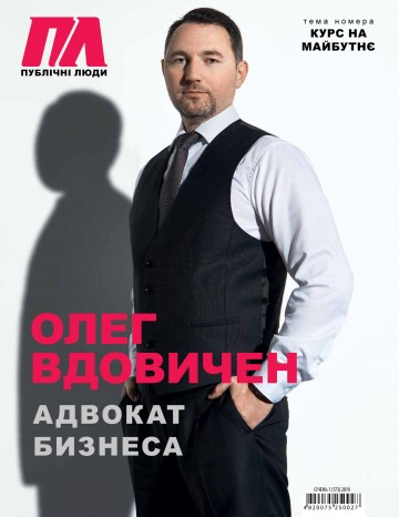 Публичные люди №1 01/2019