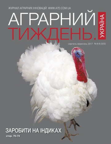 Аграрний тиждень.Україна №8-9 08/2017
